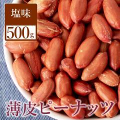 薄皮付きピーナッツ 500g 送料無料 1000円 ぽっきり 塩味 落花生  おつまみ おやつ