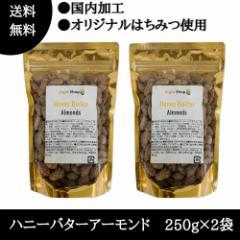 ハニーバターアーモンド ぽっきり 送料無料 500g 国内製造 オリジナルはちみつ使用  おやつ おつまみ