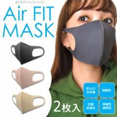 マスク 日本製 洗える 送料無料 1000円 ぽっきり 国内製造 2枚組 特殊素材バイオライナー使用 抗菌性 物性試験合格済
