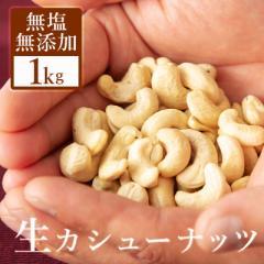 カシューナッツ 1kg 無塩 送料無料 ぽっきり 無添加 生 おつまみ おやつ 製菓 製パン  チャック袋