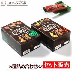 フジバンビ 九州 ご当地 ドーナツ棒  5種×2箱 全部で9種類 ドーナッツ 九州土産 みやげ 黒糖