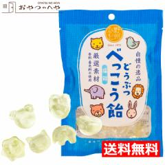 無添加 国産 どうぶつ べっこう飴 塩飴 65g(約14粒)×5袋 クリックポスト(代引不可) 動物 塩べっこう あめ キャンディ 塩分補給 送料