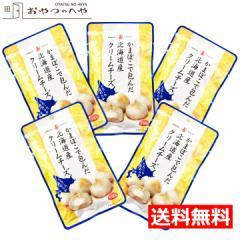 丸善 かまぼこで包んだ北海道産クリームチーズ 5袋セット(1袋5個入り) クリックポスト(代引き不可) 送料無料
