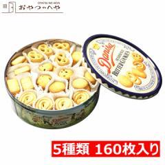 ダニサ バター クッキー 908g 缶入り デンマーク 伝統菓子 ギフト 菓子 本州送料無料