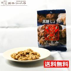 フジバンビ 黒糖しょうが くるみ 45g×6袋 クリックポスト(代引不可) ナッツ クルミ 送料無料