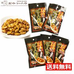 麻辣ピーナッツ 5個 クリックポスト(代引不可) 送料無料 マーラー ピーナツ しびれ王
