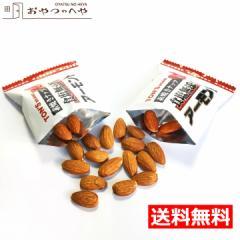 送料無料 アーモンド 素焼き 食塩無添加 10g×25袋 小袋包装 クリックポスト(代引不可) ナッツ