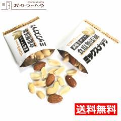 【送料無料】 素焼き ミックスナッツ 食塩無添加 13g×25袋 小袋包装 クリックポスト(代引不可) ナッツ