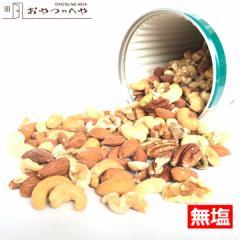 缶入り 食塩無添加 クラッシー ミックスナッツ 360g 本州送料無料