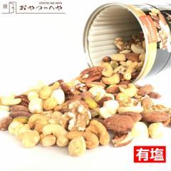 缶入り クラッシー ミックスナッツ 有塩 360g 本州送料無料
