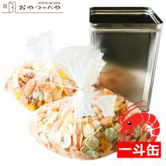 一斗缶 海鮮 せんべい 詰め合わせ 2kg 17種類 大容量 えび のり あられ 煎餅 おかき 豆 ギフト 本州送料無料 お中元 お歳暮 ギフト 贈答