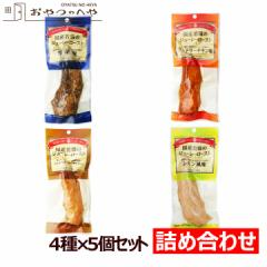本州送料無料 丸善 国産 若鶏 ジューシー ロースト 4種×5個 計20個セット 味付け ささみ アソート ササミ