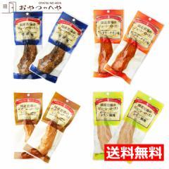 丸善 国産 若鶏 ジューシー ロースト  4種類8個  味付け ささみ クリックポスト(代引き不可) ササミ 送料無料