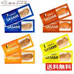 送料無料 丸善 プロフィット ささみ  4種類8個 PROFIT SASAMI 味付け ささみ クリックポスト(代引き不可) ササミ プロテイン