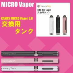 新世代の超小型電子タバコ ≪交換タンク≫ Kamry MICRO Vapor3.0(5本セット)【電子タバコ用】rec