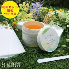 【350gに大増量】ボタリムル ブラジリアン脱毛ワックス|BOTALIMURU Brazilian WAX|≪初回セット≫完全無添加|日本製|植物由来|初め