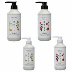 凜恋 レメディアル シャンプー OR トリートメント 各520ml Shampoo treatment  送料無料 ネイチャーラボ フレグランスシャンプー ヘアケ