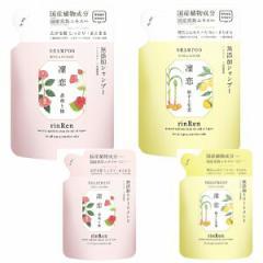 凜恋 レメディアル シャンプー OR トリートメント リフィル 各400ml 詰め替え 送料無料 Shampoo treatment ネイチャーラボ フレグランス