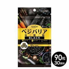 【2袋セット】ベジエ ベジバリア塩糖脂ブラック 180粒 (送料無料) サプリメント 脂質 糖質 塩分 チャコール 炭 活性炭 アクティブファイ