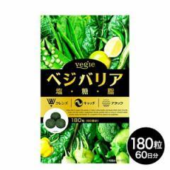 【2袋セット】ベジエ ベジバリア塩糖脂 180粒 (送料無料) サプリメント 脂質 ウーロン茶ポリフェノール ブロッコリースプラウト アクティ