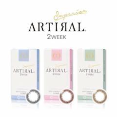アーティラル 2Week ARTIRAL 2箱12枚入 2週間装用 度あり なし 全3色 14.0mm カラコン 使い捨て コンタクトレンズ 送料無料