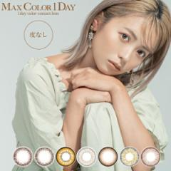 マックスカラーワンデー ナチュラルシリーズ MAX Color 2箱20枚入 1日装用 度なし 全7色 14.0mm 14.1mm 14.2mm 14.5mm カラコン 1日使