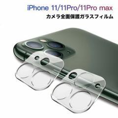 iphone11シリーズ カメラ レンズ 保護 ガラスフィルム Makiss(送料無料)全面 保護フィルム iPhone 11