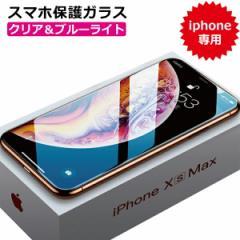 【mHand公式】iPhone携帯ガラスフィルム(送料無料)クリアガラス ブルーライトカット 携帯カバー 携帯保護フィルム ip