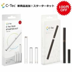新商品追加!C-Tec DUO シーテック デュオ≪スターターキット≫ミストサプリ 充電式 フレッシュタバコ ctec シーテック c-tec
