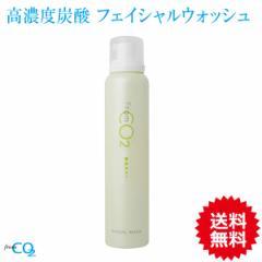フロムシーオーツー フェイシャルウォッシュ 150g 【2本セット】 FromCO2 炭酸