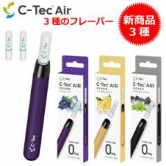 【新商品】c-tec Air シーテック エアー ブースト 使い捨て しっかり吸いごたえ 3種のフレーバー フレッシュタバコ シーテック ctec