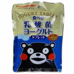 乳酸菌ヨーグルト タブレット 【5袋セット】 乳酸菌 くまモン ヨーグルト味 ぶどう糖 健康