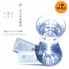 【1箱30包】チュチュ(CHUCHU)ピュアミネラルサプリメント 花崗岩 清涼飲料水 キャリア女性 子育てママ オーガニック 天然素材 自然志向派