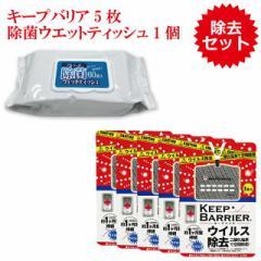 キープバリア×除菌シート セット(キープバリア5枚、除菌シート60枚)ウイルス 除去 除菌 対策 衛生セット 手洗い 携帯グッズ ウェット