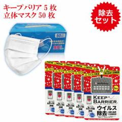 キープバリア×マスク セット(キープバリア5枚、マスク50枚) ウイルス 除去 除菌 対策 衛生セット 手洗い 携帯グッズ サージカルマスク