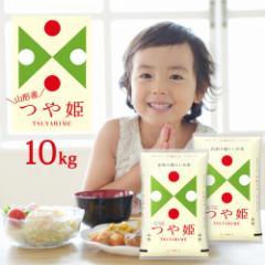 米 お米 つや姫 10kg (5kgx2袋) 送料無料 (無洗米 白米 玄米) 令和2年 新米 山形県産 10キロ 特別栽培米 産地直送 ギフト ※一部地域は