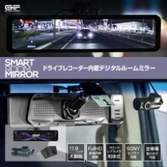 【G-FACTORY (国内メーカー)】ドライブレコーダー ミラー型 インナーミラー スマートルームミラー 1年保証 前後 2カメラ フロントカメラ
