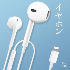 iPhone イヤホン ライトニングケーブル マイク付き 通話可能 Bluetooth対応 ワイヤレスイヤホンより飛ばない有線イヤホン iphone12/11/X/