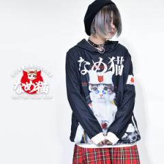 なめ猫 ソウチョウパーカー | なめ猫 猫 猫柄 ねこ ネコ パーカー ロング ロング丈 長袖 薄手 原宿 原宿系 ファッション レディース メ