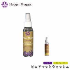ハガーマガー ピュアマットウォッシュ 4オンス 日本正規品 HUGGER MUGGER クリーナー ヨガ ヨガマット マットクリーナー お手入れ