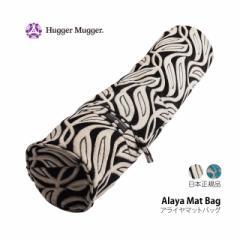 ハガーマガー アライヤマットバッグ 【日本正規品】 HUGGER MUGGER ヨガマットケース ヨガ用 キャリアー バッグ ヨガ おうちヨガ