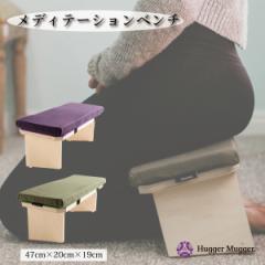 ハガーマガー メディテーションベンチ 日本正規品 HUGGER MUGGER ヨガ 補助具 ベンチ マインドフルネス 瞑想 リストラティブ プロップス