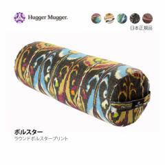 ハガーマガー ラウンドボルスター プリント 【日本正規品】 HUGGER MUGGER ヨガ ボルスター 枕 瞑想 リストラティブ プロップス クッシ