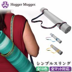 ハガーマガー シンプルスリング 【日本正規品】 HUGGER MUGGER ヨガマットケース ヨガ用 キャリアー ホルダー ベルト ストラップ バッグ