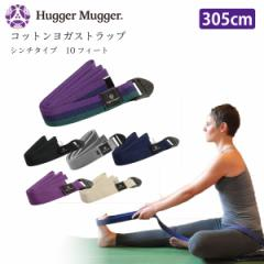 ハガーマガー コットンストラップ 10フィート シンチ付き 305cm 日本正規品 HUGGER MUGGER ヨガ ベルト ストラップ ヨガグッズ 補助 リ