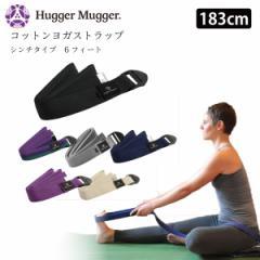 ハガーマガー コットンストラップ 6フィート シンチ付き 183cm 日本正規品 HUGGER MUGGER ベルト ストラップ ヨガグッズ 補助 リストラテ
