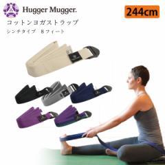 ハガーマガー コットンストラップ 8フィート シンチ付き 244cm 日本正規品 HUGGER MUGGER ヨガ ベルト ストラップ ヨガグッズ 補助 リス