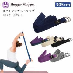 ハガーマガー コットンストラップ 10フィート Dリング付き 305cm 日本正規品  HUGGER MUGGER ベルト ストラップ ヨガグッズ 補助 リスト