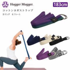 ハガーマガー コットンストラップ 6フィート Dリング付き 183cm 日本正規品 HUGGER MUGGER ベルト ストラップ ヨガグッズ 補助 リストラ