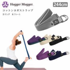 ハガーマガー コットンストラップ 8フィート Dリング付き 244cm 日本正規品 HUGGER MUGGER ベルト ストラップ ヨガグッズ 補助 リストラ